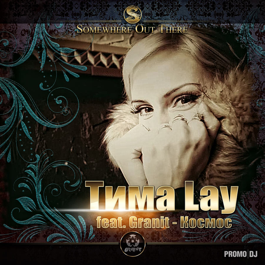 Tima Lay feat. Granit - Space (Remix-pack)