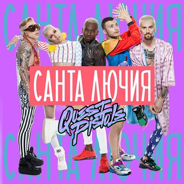Quest Pistols - Санта Лючия (Remix-pack)